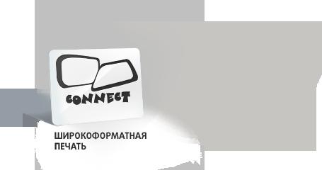 Наружная реклама в Челябинске
